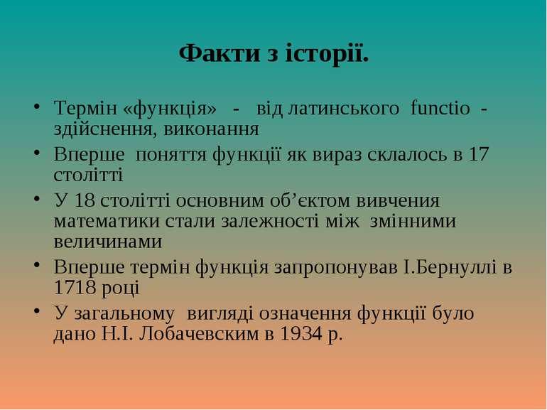 Факти з історії. Термін «функція» - від латинського functio - здійснення, вик...