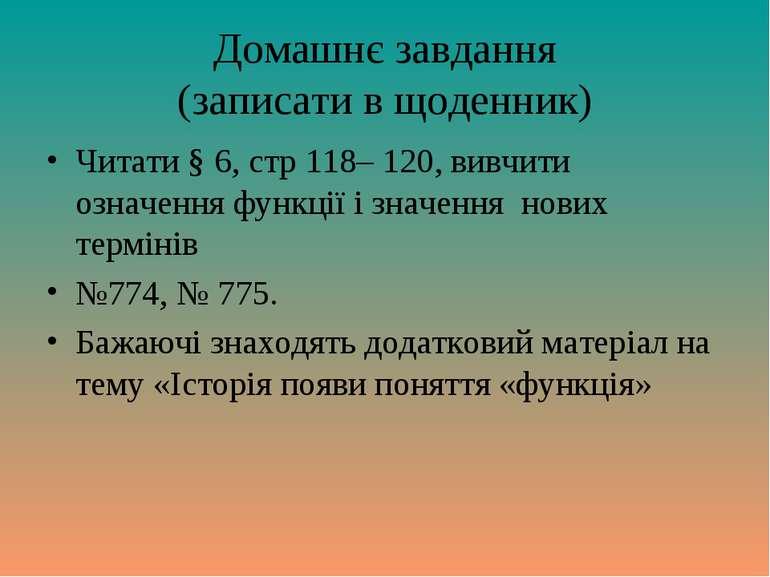 Домашнє завдання (записати в щоденник) Читати § 6, стр 118– 120, вивчити озна...