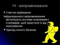 ІЧ - випромінювання З метою відбивання Інфрачервоного випромінювання металізу...