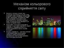 Механізм кольорового сприйняття світу Біологія: клітини сітківки ока – колбоч...
