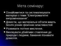 """Мета семінару: Ознайомитися та систематизувати матеріал з теми """"Електромагніт..."""