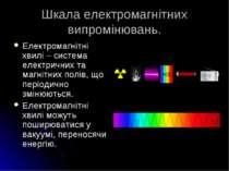Шкала електромагнітних випромінювань. Електромагнітні хвилі – система електри...