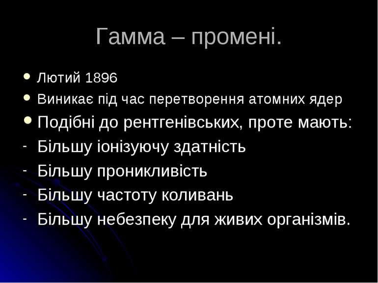 Гамма – промені. Лютий 1896 Виникає під час перетворення атомних ядер Подібні...