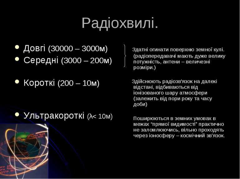 Радіохвилі. Довгі (30000 – 3000м) Середні (3000 – 200м) Короткі (200 – 10м) У...