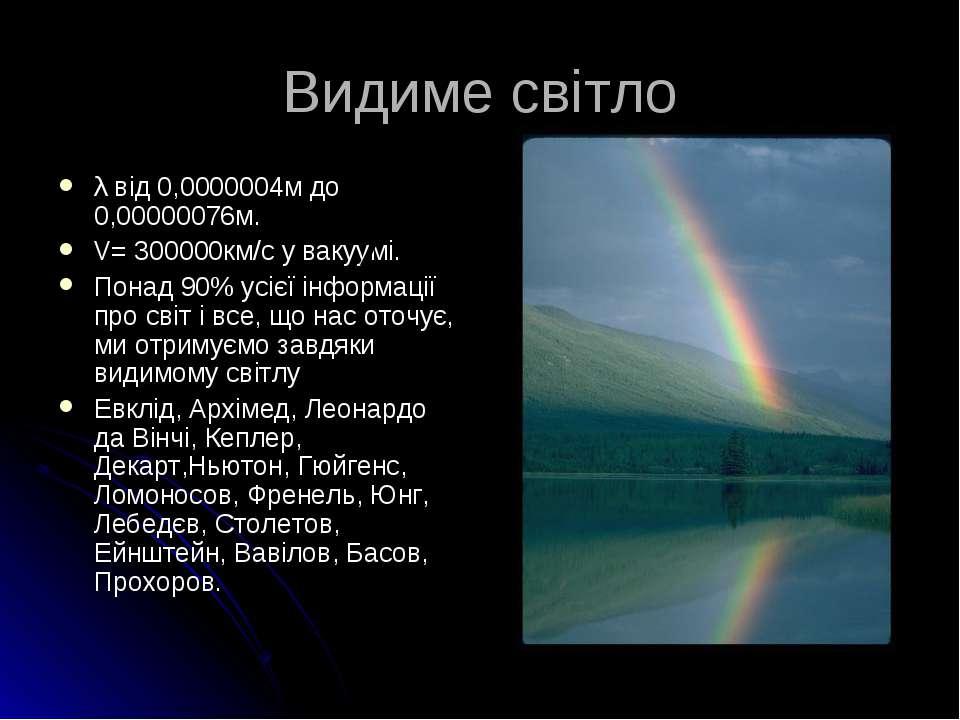 Видиме світло λ від 0,0000004м до 0,00000076м. V= 300000км/с у вакуумі. Понад...