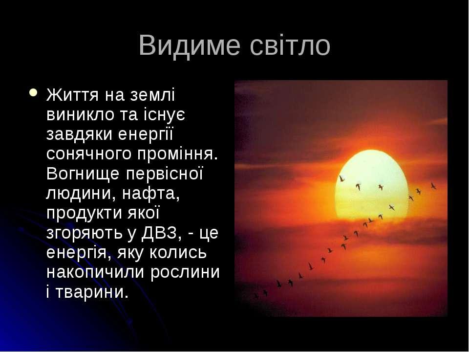 Видиме світло Життя на землі виникло та існує завдяки енергії сонячного промі...