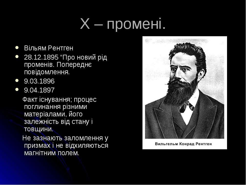 """Х – промені. Вільям Рентген 28.12.1895 """"Про новий рід променів. Попереднє пов..."""