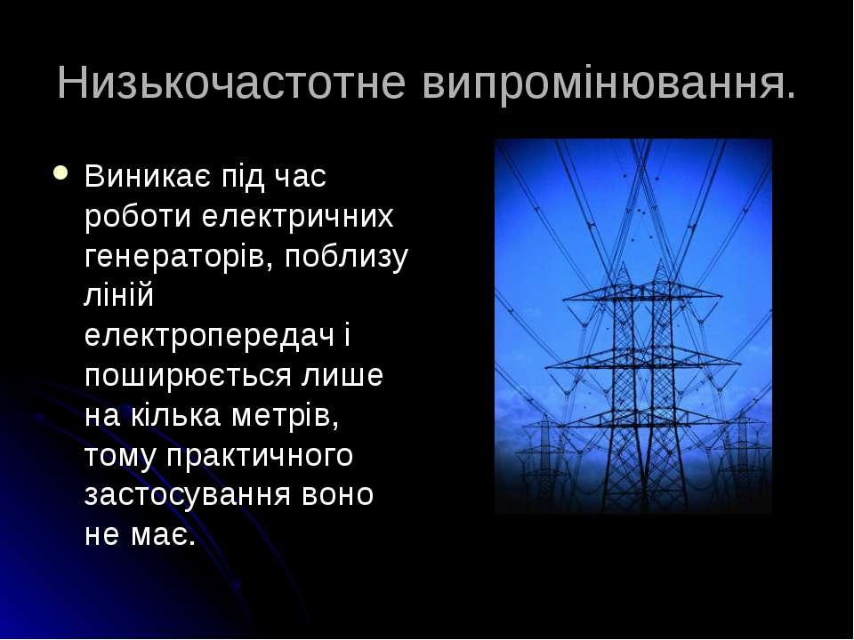 Низькочастотне випромінювання. Виникає під час роботи електричних генераторів...