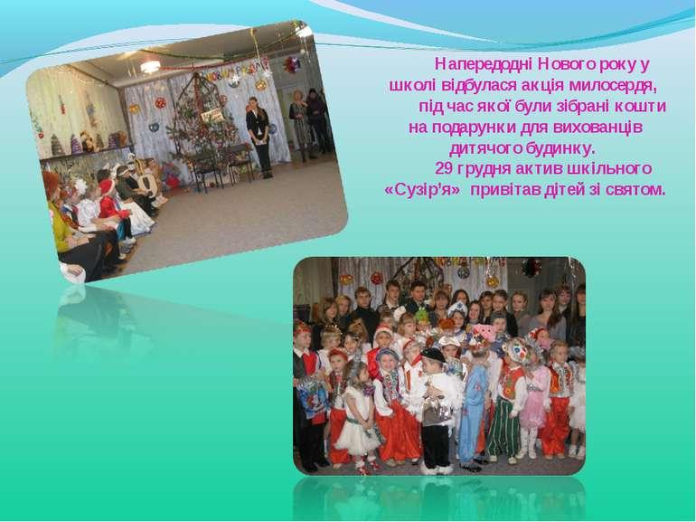 Напередодні Нового року у школі відбулася акція милосердя, під час якої були ...
