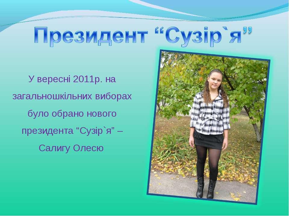 """У вересні 2011р. на загальношкільних виборах було обрано нового президента """"С..."""