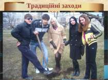 Традиційні заходи (ІІ семестр 2011/2012 н.р.)