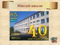 Ювілей школи