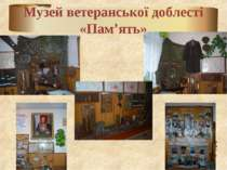 Музей ветеранської доблесті «Пам'ять»