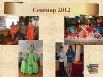 Семінар 2012
