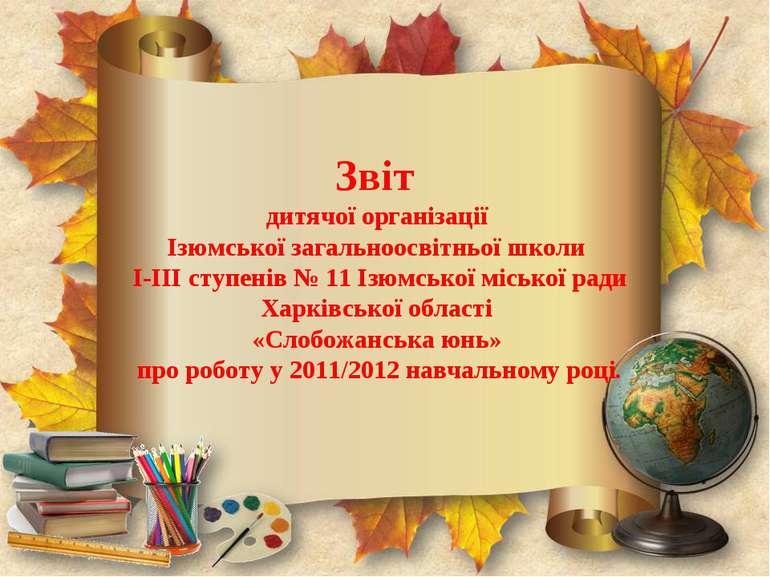 Звіт дитячої організації Ізюмської загальноосвітньої школи І-ІІІ ступенів № 1...