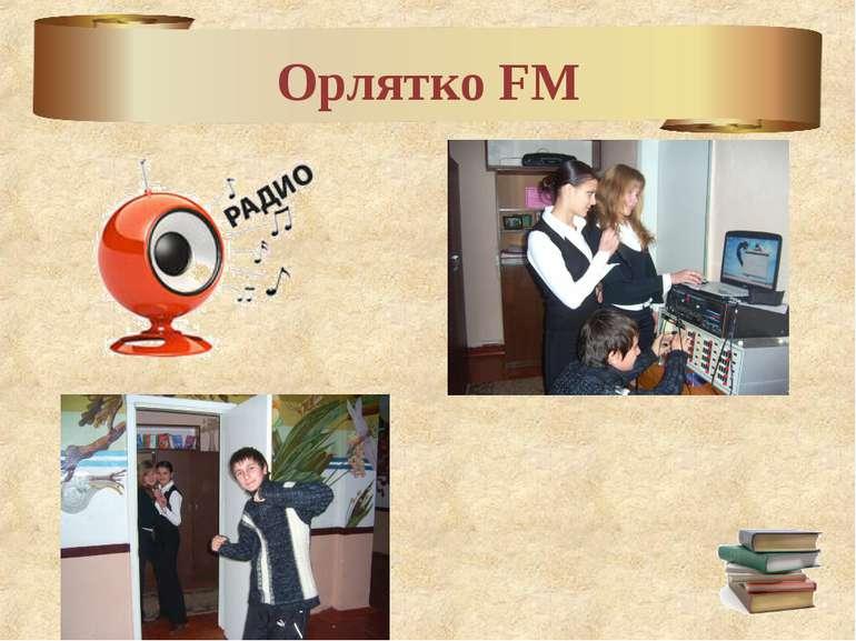Орлятко FM