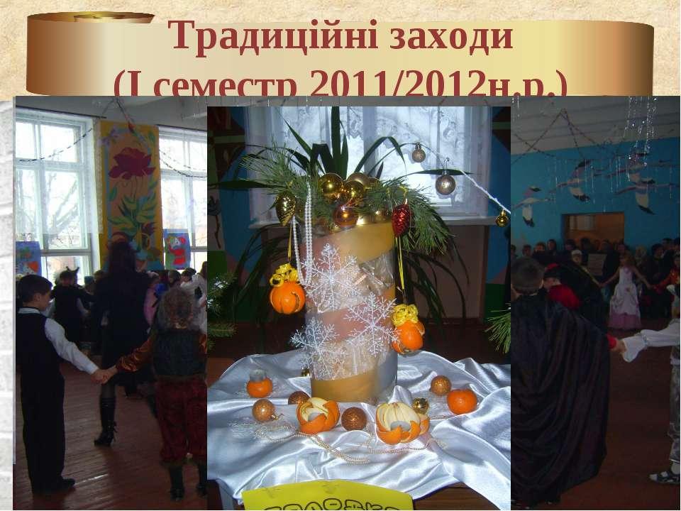Традиційні заходи (І семестр 2011/2012н.р.)