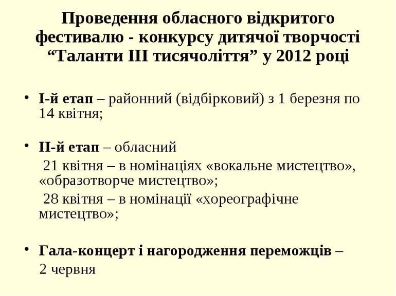 """Проведення обласного відкритого фестивалю - конкурсу дитячої творчості """"Талан..."""
