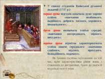 У списку студентів Київської духовної академії (1737 р.): перша група відгукі...