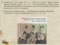 Починаючи з 50-х років ХХ ст. у СРСР все менше і менше почали використовувати...
