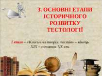 3. ОСНОВНІ ЕТАПИ ІСТОРИЧНОГО РОЗВИТКУ ТЕСТОЛОГІЇ І етап – «Класична теорія те...