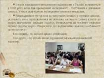 Історія зовнішнього незалежного оцінювання в Україні починається у 1993 році,...