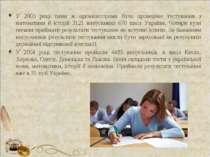 У 2003 році тими ж організаторами було проведене тестування з математики й іс...