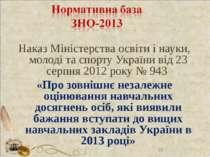 * * Наказ Міністерства освіти і науки, молоді та спорту України від 23 серпня...