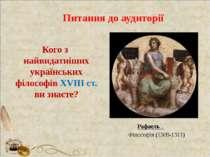 Питання до аудиторії Кого з найвидатніших українських філософів XVIII ст. ви ...