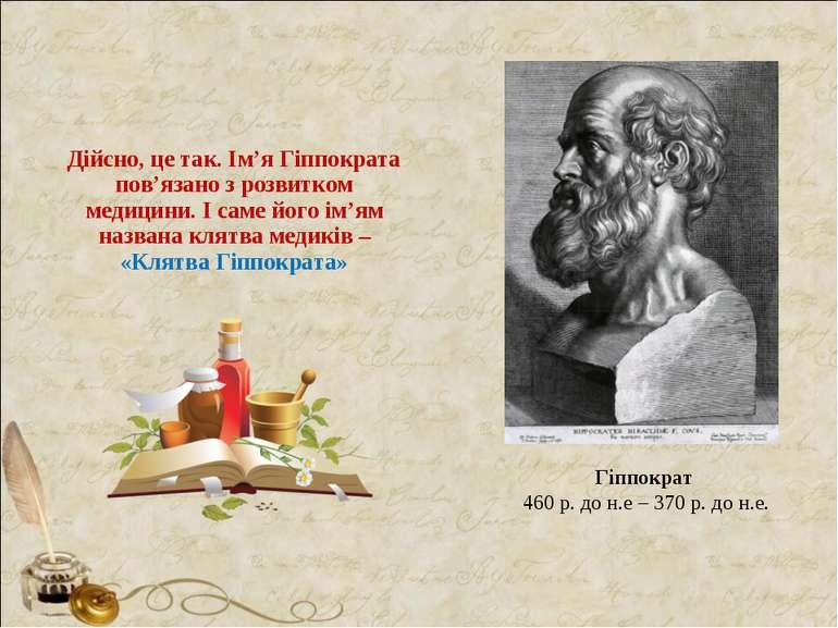Дійсно, це так. Ім'я Гіппократа пов'язано з розвитком медицини. І саме його і...