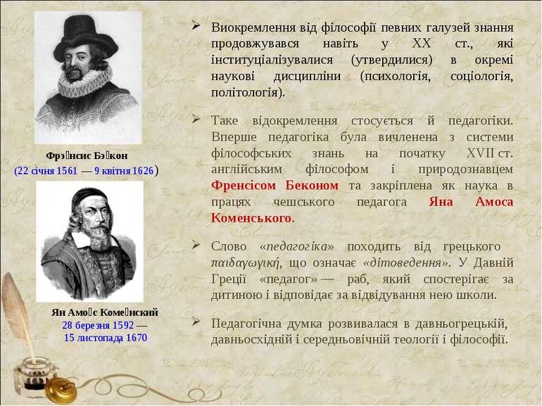 Виокремлення від філософії певних галузей знання продовжувався навіть у XX ст...