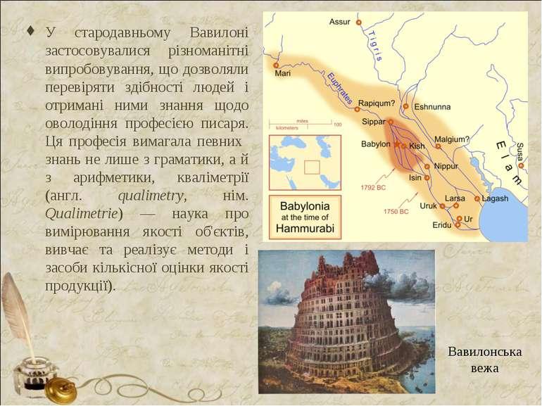 У стародавньому Вавилоні застосовувалися різноманітні випробовування, що дозв...