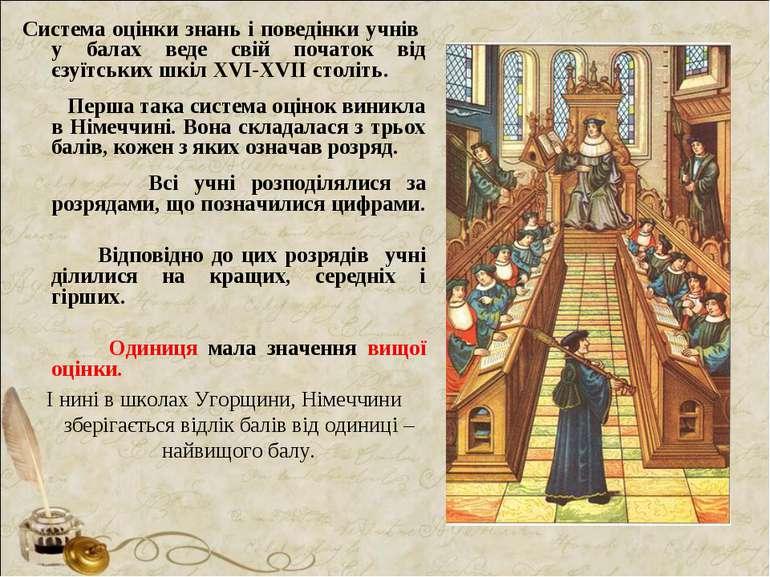 Система оцінки знань і поведінки учнів у балах веде свій початок від єзуїтськ...