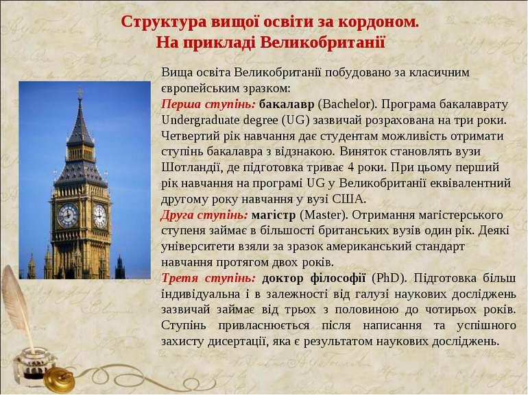 Структура вищої освіти за кордоном. На прикладі Великобританії Вища освіта Ве...