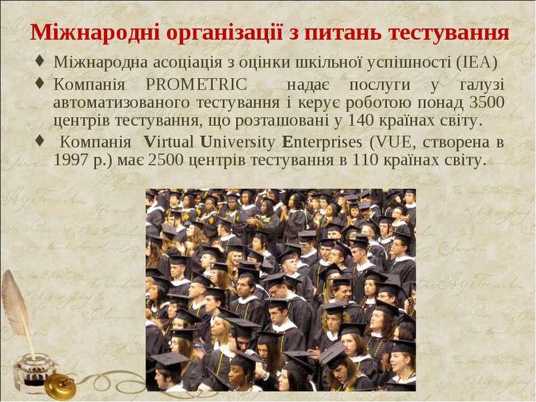 Міжнародна асоціація з оцінки шкільної успішності (ІЕА) Компанія PROMETRIC на...