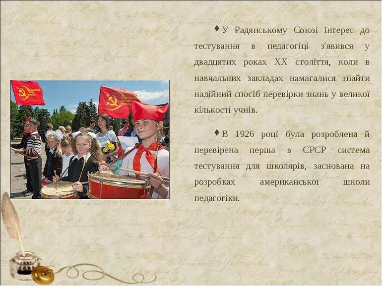 У Радянському Союзі інтерес до тестування в педагогіці з'явився у двадцятих р...