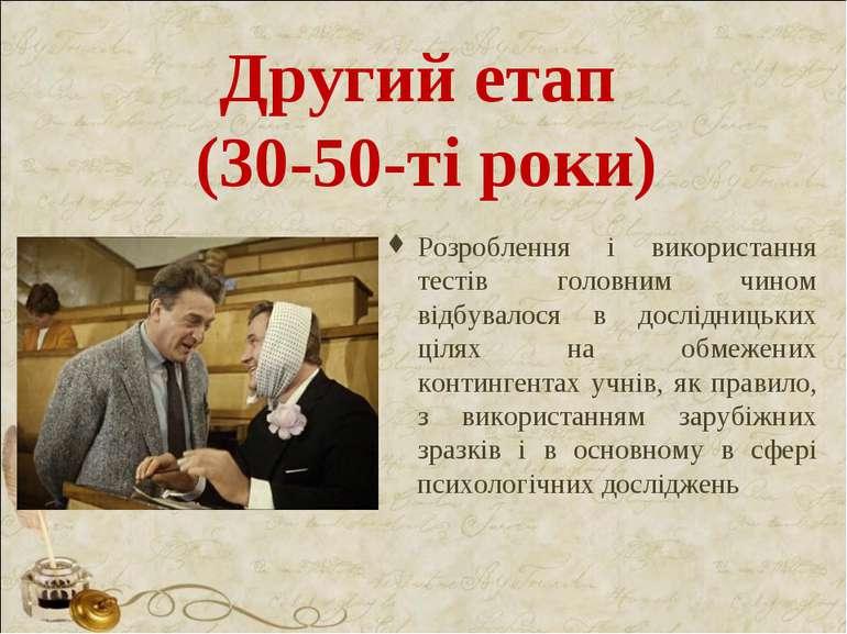 Другий етап (30-50-ті роки) Розроблення і використання тестів головним чином ...