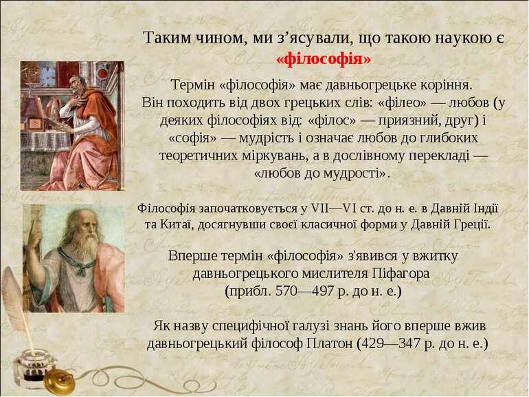 Вперше термін «філософія» з'явився у вжитку давньогрецького мислителя Піфагор...