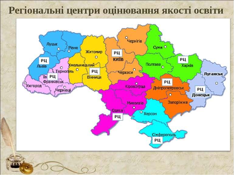 Регіональні центри оцінювання якості освіти