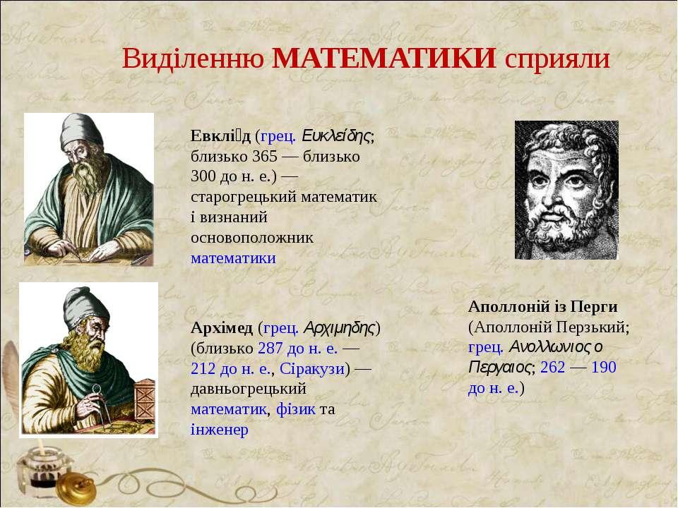 Виділенню МАТЕМАТИКИ сприяли Евклі д (грец. Ευκλείδης; близько 365— близько ...