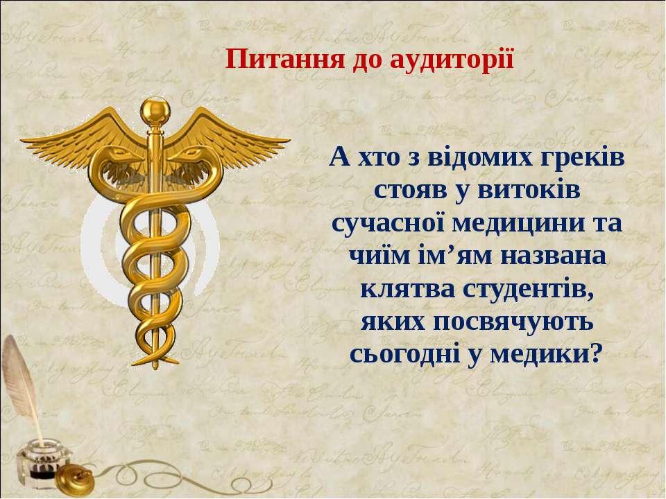 А хто з відомих греків стояв у витоків сучасної медицини та чиїм ім'ям назван...
