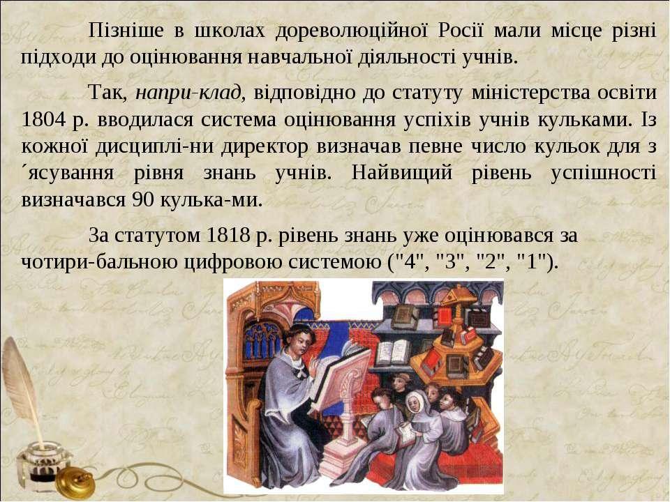 Пізніше в школах дореволюційної Росії мали місце різні підходи до оцінювання ...
