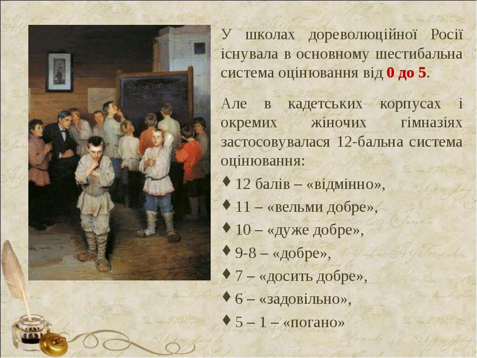 У школах дореволюційної Росії існувала в основному шестибальна система оцінюв...
