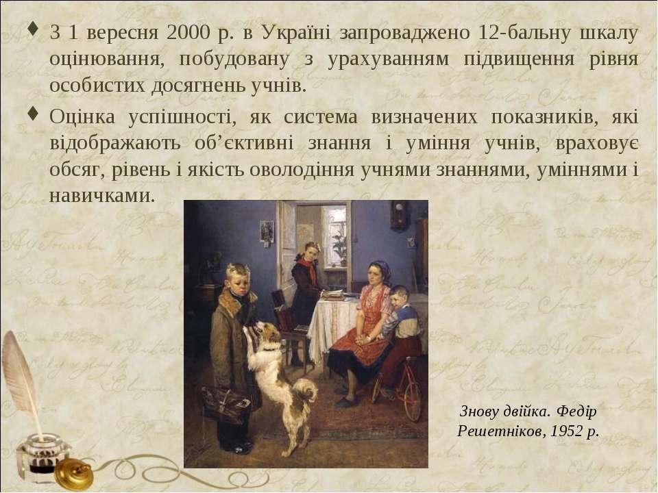 З 1 вересня 2000 р. в Україні запроваджено 12-бальну шкалу оцінювання, побудо...