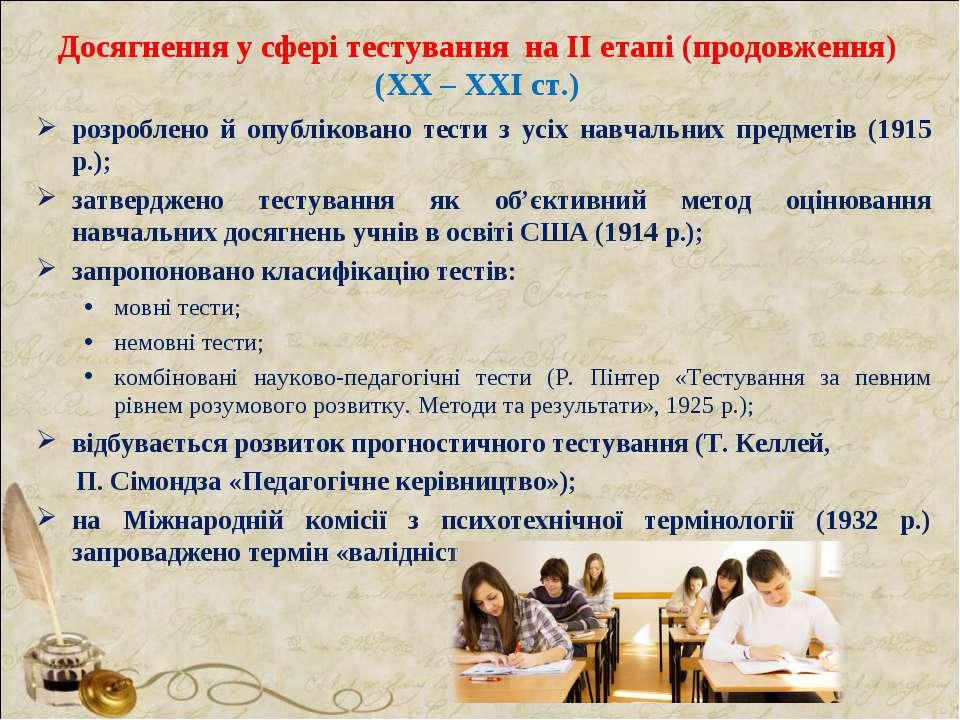 Досягнення у сфері тестування на ІІ етапі (продовження) (ХХ – ХХІ ст.) розроб...