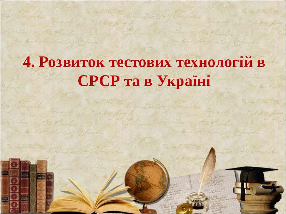 4. Розвиток тестових технологій в СРСР та в Україні