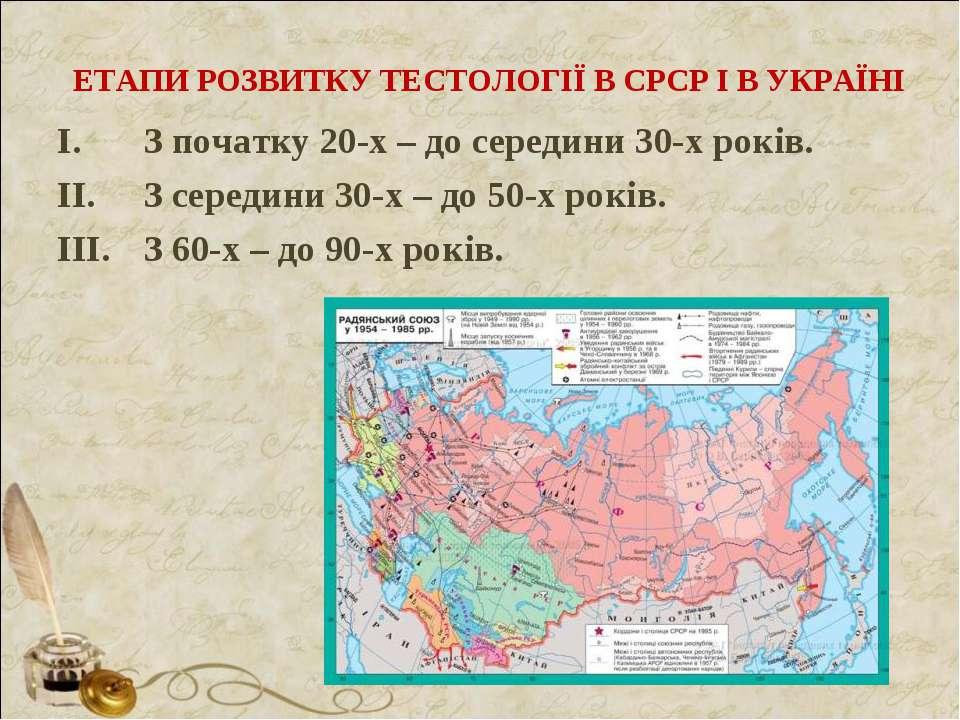 ЕТАПИ РОЗВИТКУ ТЕСТОЛОГІЇ В СРСР І В УКРАЇНІ З початку 20-х – до середини 30-...