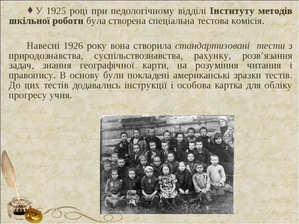 У 1925 році при педологічному відділі Інституту методів шкільної роботи була ...