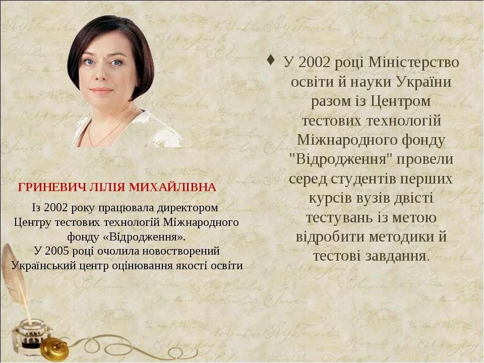 У 2002 році Міністерство освіти й науки України разом із Центром тестових тех...