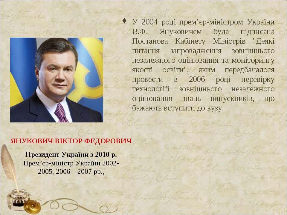 У 2004 році прем'єр-міністром України В.Ф. Януковичем була підписана Постанов...
